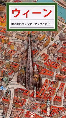 ウィーン・イラスト地図