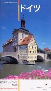 ドイツ観光局より