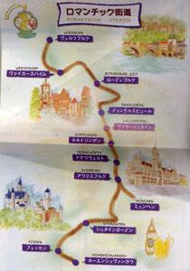 ロマンチック街道図